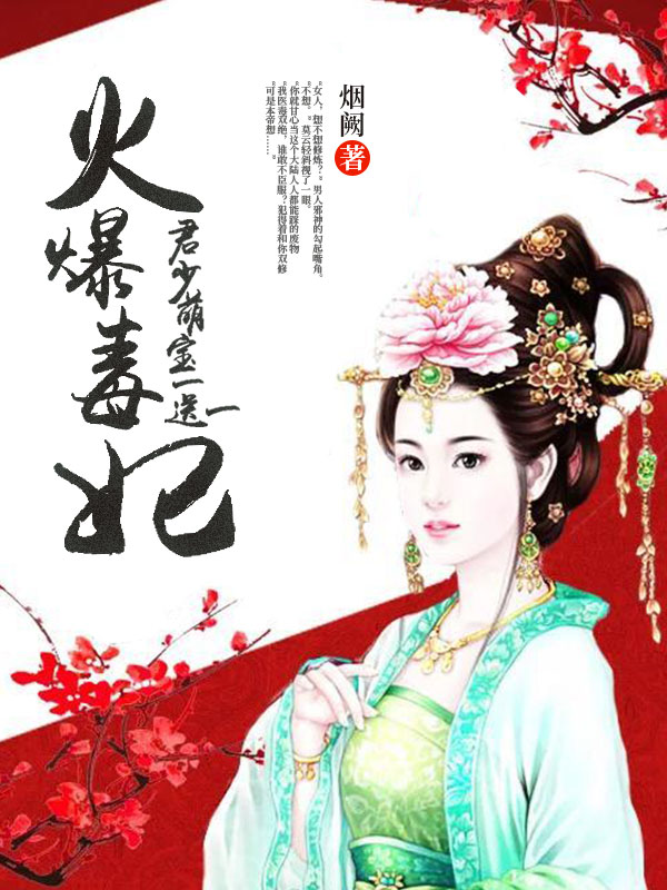 《火爆毒妃:君少,萌宝一送一》主角莫云莫婉儿章节目录小说