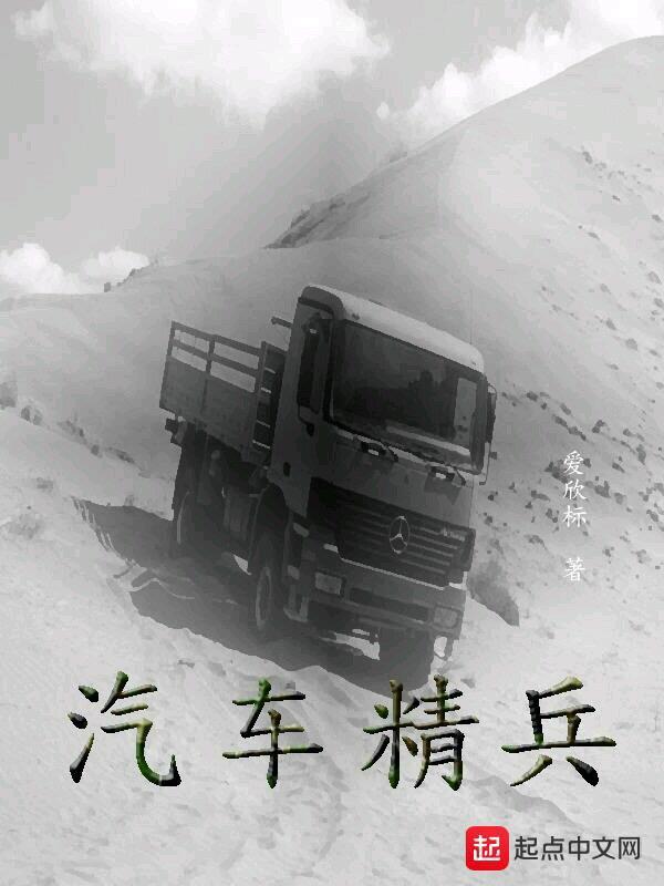 《汽车精兵》主角周军刘爽免费试读精彩试读