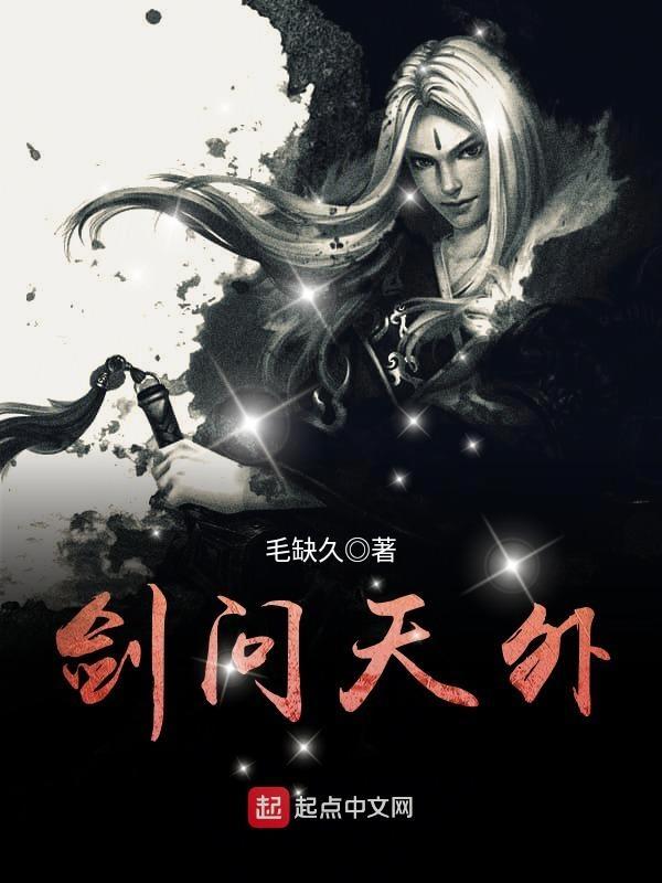 剑问天外主角蓝天雪峰山精彩阅读完整版