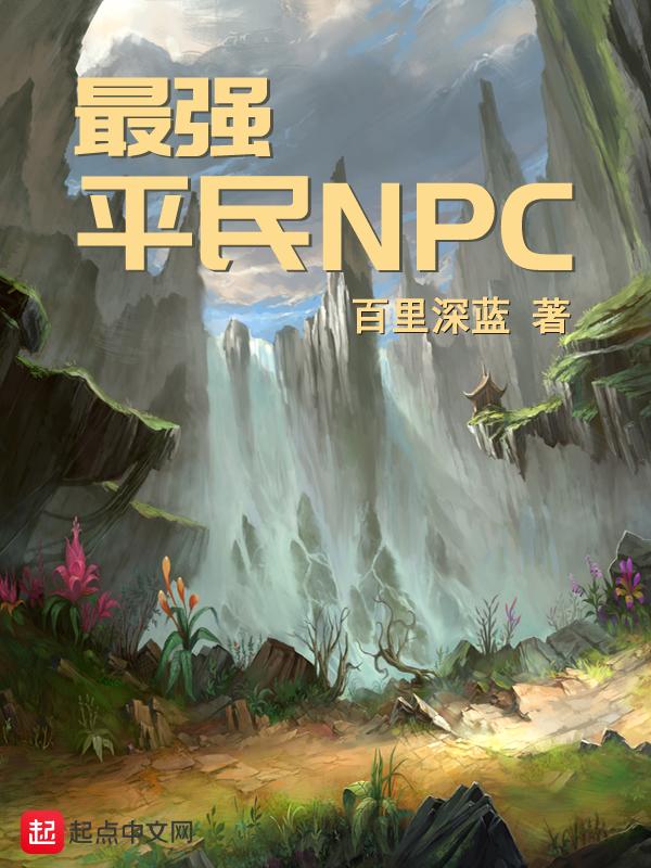 最强平民NPC