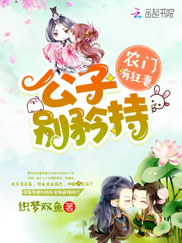 《农门有狂妻:公子,别矜持》主角夏子凝夏紫凝在线阅读完结版