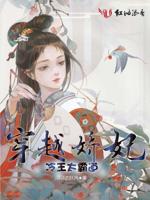 《穿越娇妃,冷王太霸道》主角楚云熙梁清然精彩阅读免费阅读
