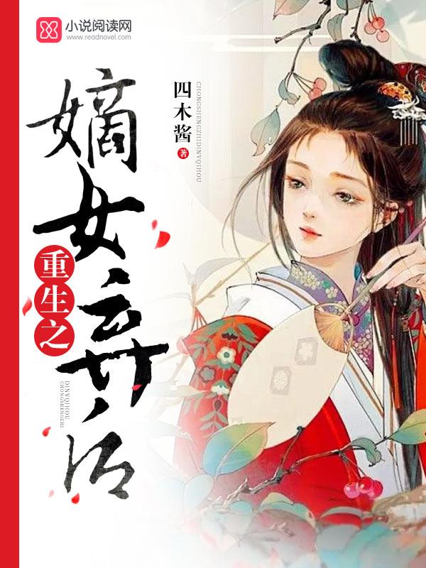 女主修仙在現代小說