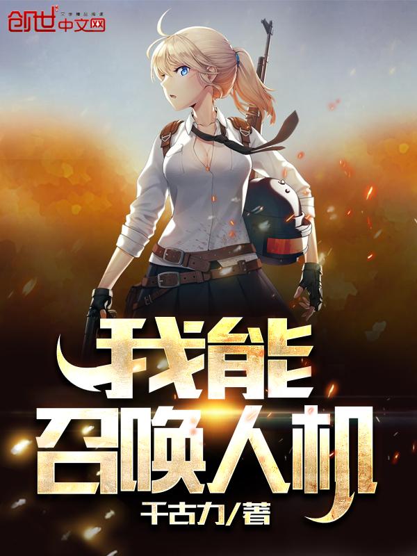 《我能召唤人机》主角姬少天左前方章节列表免费试读精彩试读