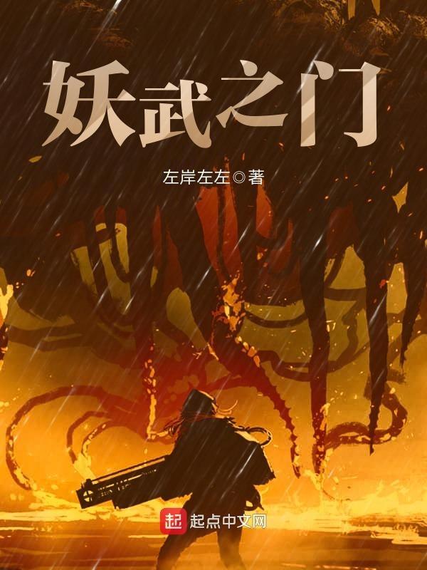 《妖武之门》主角王朝容纳无弹窗完结版
