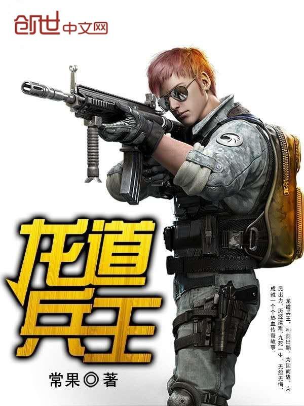 《龙道兵王》主角刘凡齐萧枫无弹窗免费试读