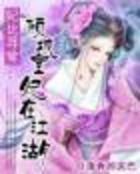 妃比寻常:倾城皇妃在江湖