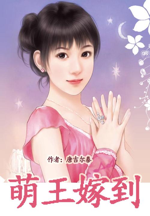《萌王嫁到》主角晓棠阮霖免费试读完整版
