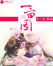 兽血青春小说