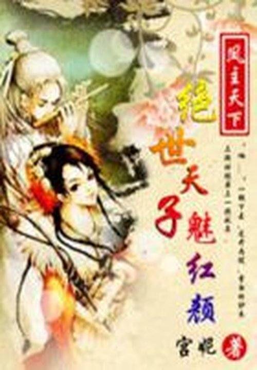 凤主天下:皇帝江山我都要主角慕容雪古老无弹窗大结局免费阅读