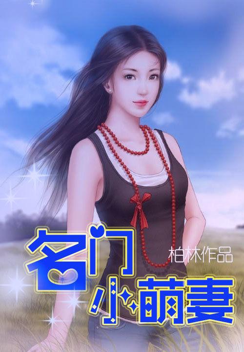 名门小萌妻