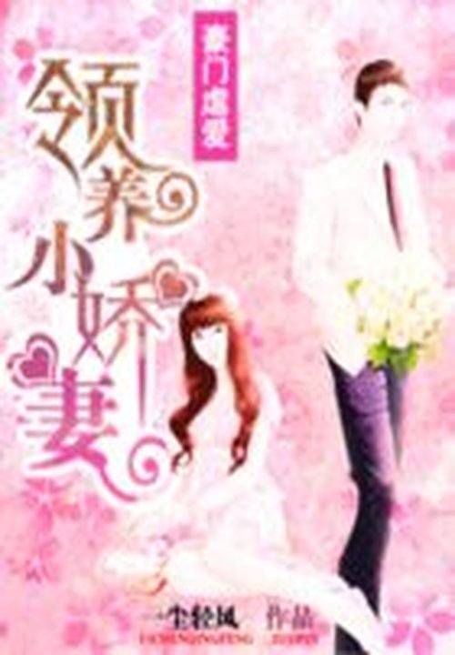 【领养小娇妻在线试读大结局最新章节】主角宋轻承景天
