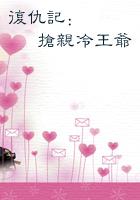 《复仇记:抢亲冷王爷》主角太子妃凤鸾无弹窗章节目录精彩阅读