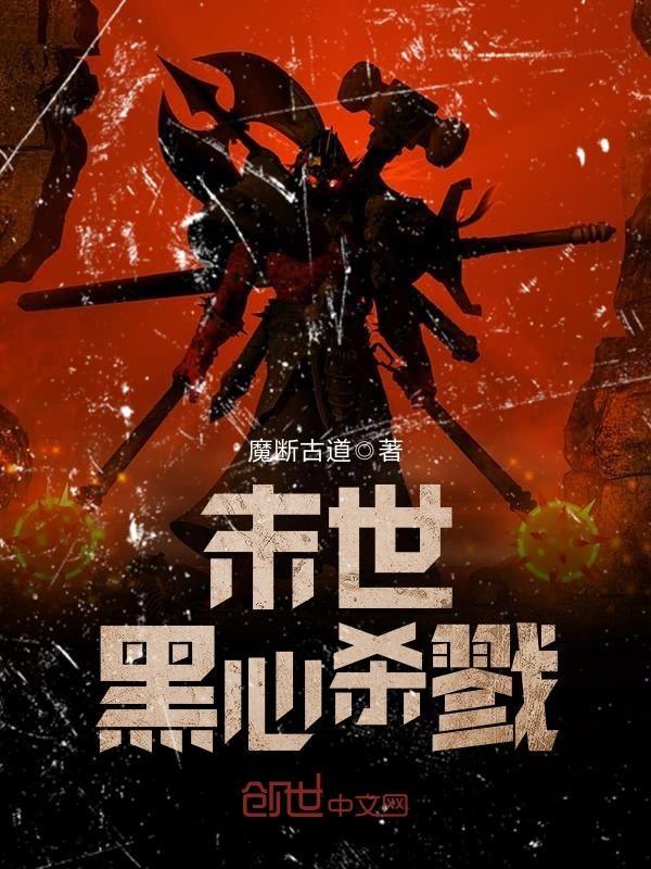 《末世黑心杀戮》主角高三张口大结局完结版