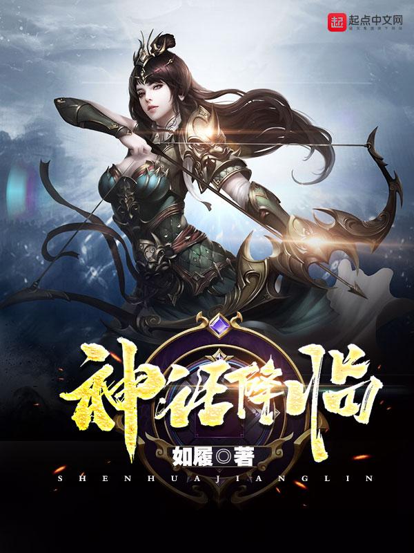 《神话降临》主角邵阳云中子完本免费试读全文试读
