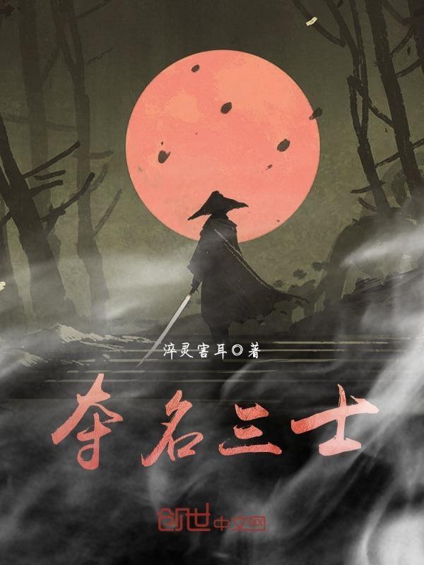 《夺名三士》主角余笙刘广完结版小说精彩试读