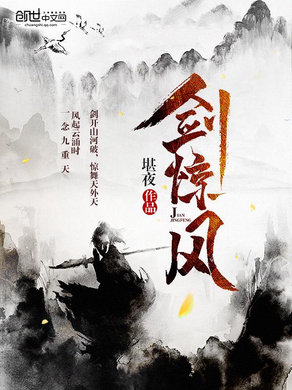 《剑惊风》主角袁陈肖章节列表免费阅读