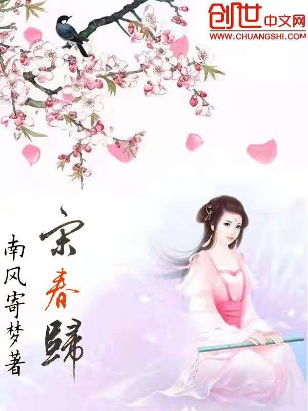 《宋春归》(主角周南赵匡胤)章节列表小说