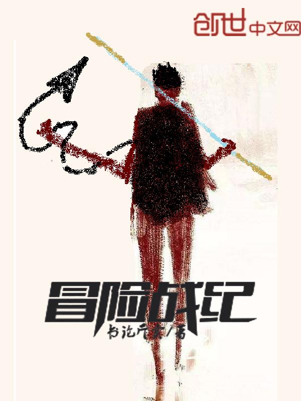 【冒险战纪在线试读章节列表无弹窗】主角梅林慕乔