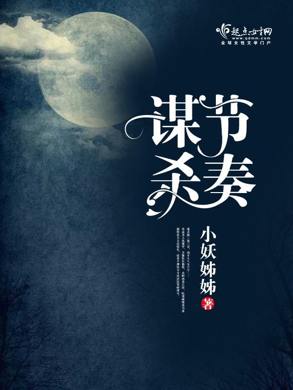 《谋杀节奏》主角仇雅罕郁歌全文试读完结版在线试读
