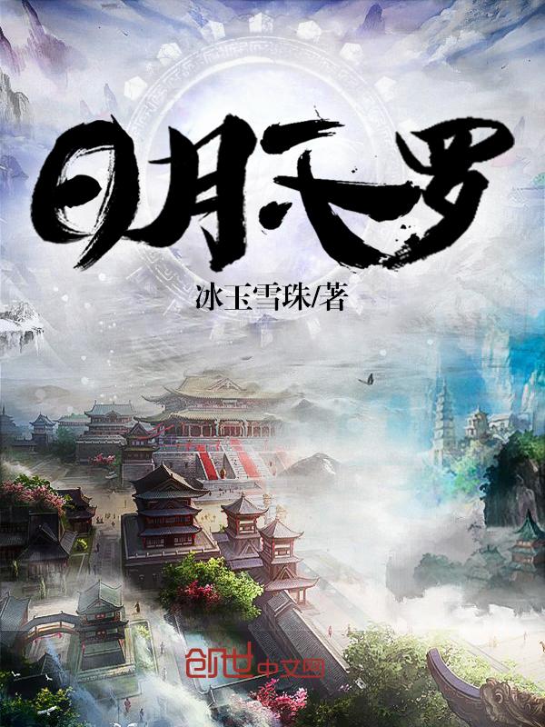 日月天罗主角泽枫完结版精彩章节