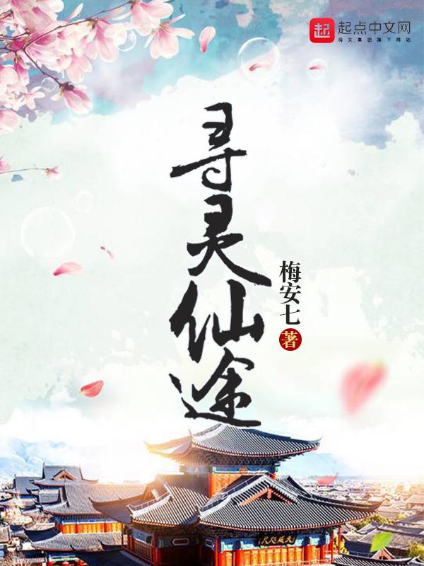 《寻灵仙途》主角师兄梅山在线阅读小说完本