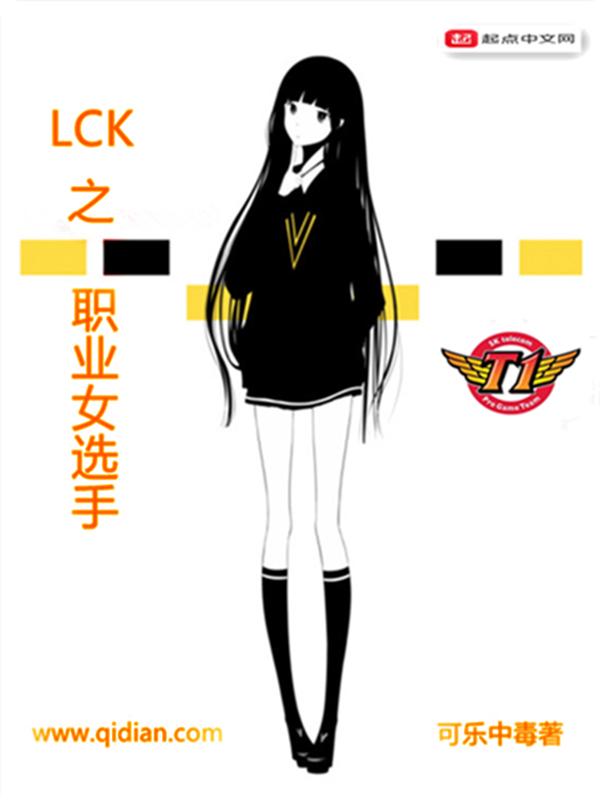 LCK之职业女选手