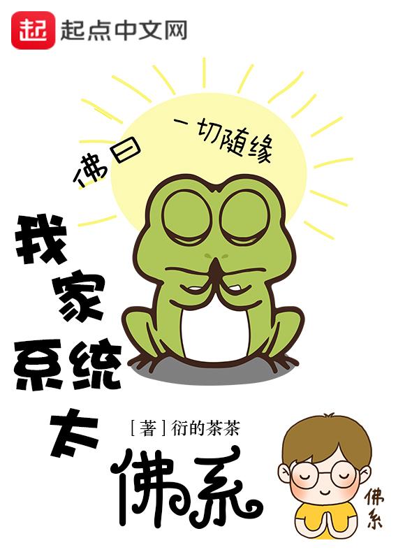 我家系统太佛系无弹窗全文阅读大结局 唐小九王志免费阅读精彩试读