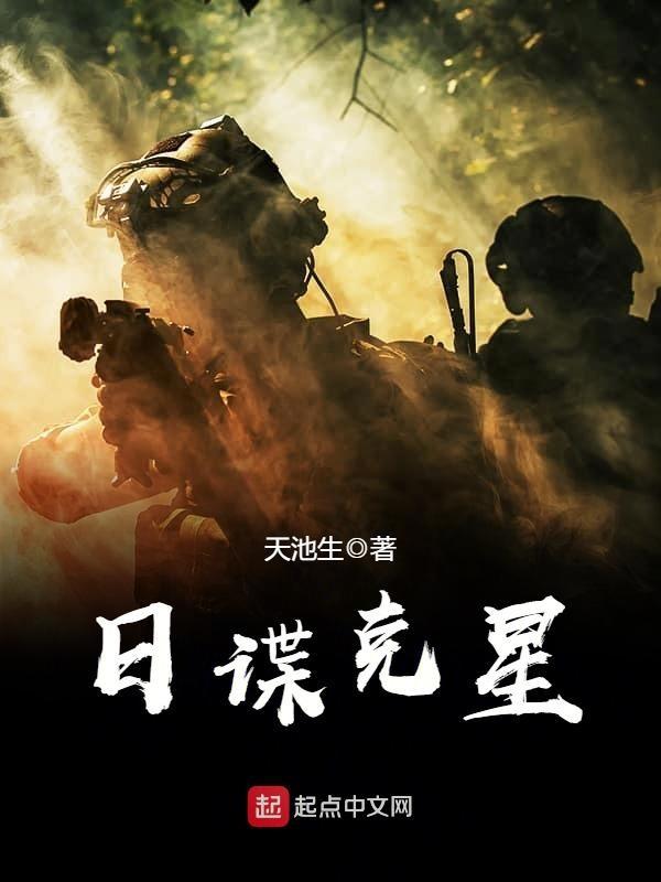 《日谍克星》主角冯慕华章华完本大结局