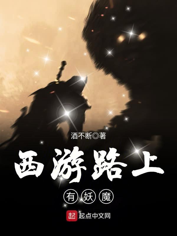 《西游路上有妖魔》主角唐僧孙悟空全文试读完本