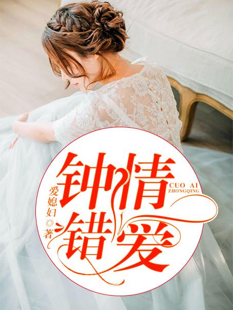 《钟情错爱》主角沈林喜精彩章节无弹窗