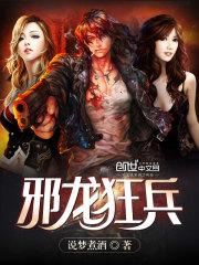 【邪龙狂兵在线试读完整版】主角杨飞林雪宜