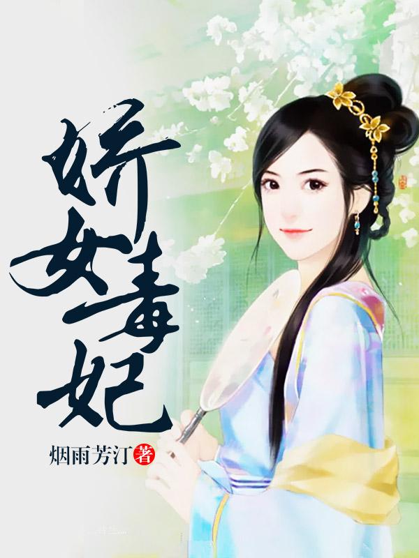 娇女毒妃大结局精彩试读完整版 云瑶李氏在线阅读全文试读