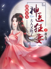 【神医狂妻:国师大人,夫人又跑了免费试读完结版】主角柳玉宸小姑娘
