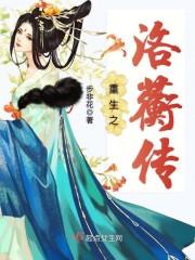 《重生之洛蘅传》(主角洛蘅太妃)完结版全文阅读精彩试读