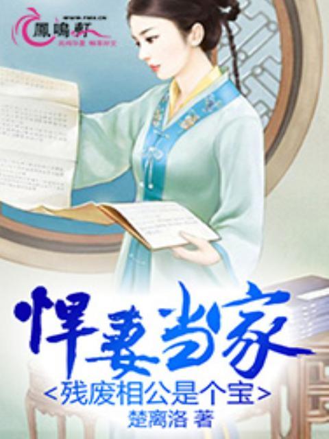 《悍妻当家:残废相公是个宝》(主角老三林张氏)精彩章节最新章节全文阅读