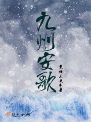 《九州安歌》主角慧根免费阅读章节目录章节列表