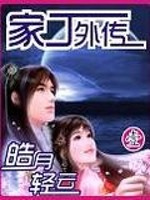 《家丁外传》主角小壹谢谢免费试读在线试读最新章节
