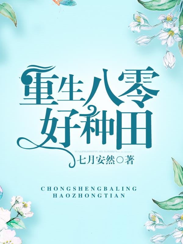 《重生八零好种田》主角季田田杜少衡在线阅读完结版