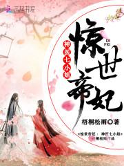 【惊世帝妃:神医七小姐精彩试读无弹窗】主角奚季舒玄