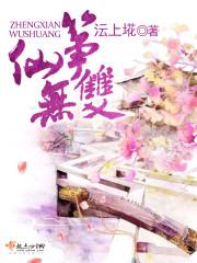 筝仙无双(主角山涧梦朝花)最新章节大结局免费试读