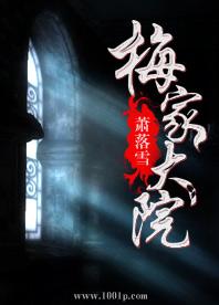 《梅家大院》主角萧梅免费试读小说完整版