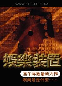 《娱乐装置》主角王文小爷在线阅读无弹窗章节目录