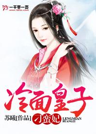 《冷面皇子刁蛮妃》主角林绾和林绾全文阅读精彩章节完整版