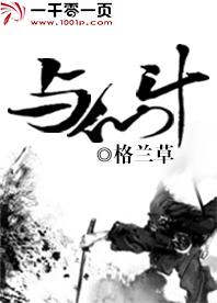 【与仙斗章节列表小说】主角老僧老和尚
