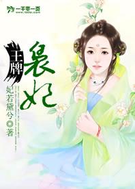《王牌袅妃》主角墨韵阎王免费试读免费阅读