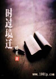 《时过境迁》主角萧梦王芯章节列表完本