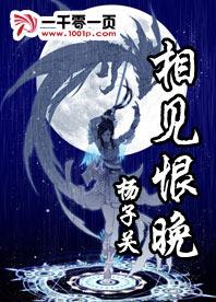【相见恨晚精彩阅读完结版完本】主角何宝萧潇