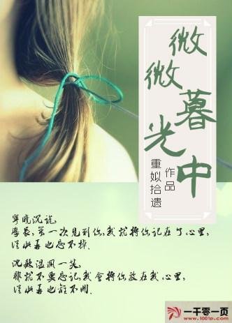 【微微暮光中小说章节目录全文阅读】主角宁晓沉沈缺