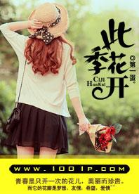 《此季花开》主角雪儿郭敬明精彩试读在线阅读